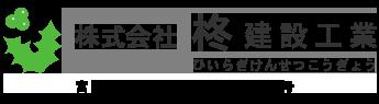 富山県滑川市や富山市の基礎工事・造成工事は柊建設工業|土木作業員・型枠大工求人中